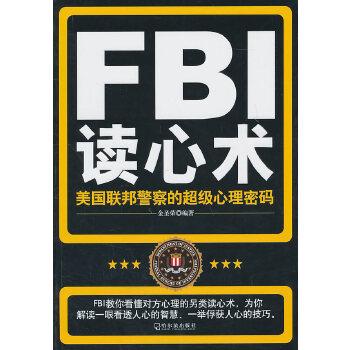 FBI读心术(pdf+txt+epub+azw3+mobi电子书在线阅读下载)