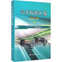 汽车标准汇编 2013(中)