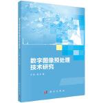 数字图像预处理技术研究