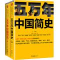 五万年中国简史(全2册)(从头一批智人踏上中华大地到20世纪,可能是时间跨度最长的中国史)(作者随机签名版)