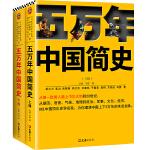 五万年中国简史(套装全2册)(作者随机签名版)(从头一批智人踏上中华大地到20世纪,可能是时间跨度最长的中国史)