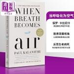 【中商原版】当呼吸化为空气 英文原版 When Breath Becomes Air