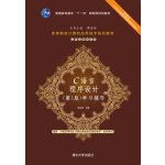 C语言程序设计(第3版)学习辅导