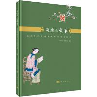 风尚与变革――近代百年中国女性生活形态掠影