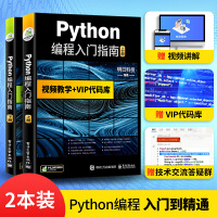 python基础教程 Python编程从入门到精通实践 Python核心编程语言程序设计实战零基础学python网络爬