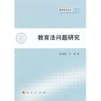 【人民出版社】 教育法问题研究―青年学术丛书 法律