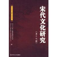 宋代文化研究(第十七辑)