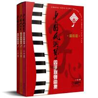 中国风钢琴四手联弹曲集 套装版