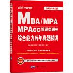 mbampampacc�W位�考中公2020MBA、MPA、MPAcc管理��考�C合能力�v年真�}精�v