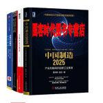 中国制造2025:产业互联网开启新工业革命 工业4.0大革命 财富第五波:世界 与中国财富大趋势 读懂中国制造2025
