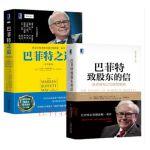 巴菲特之道+巴菲特致股东的信:投资者和公司高管教程(原书第4版)2册套装