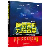 微信营销九段智慧(双色) 李勇 刘军利 电子工业出版社