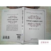 【二手旧书8成新】巴塞尔III与金融监管大变革