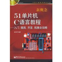 【正版二手书旧书9成新左右】新概念51单片机C语言教程――入门、提高、开发、拓展9787121078934