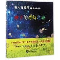 《航天育种简史--种子的奇幻之旅》2016中国好书奖