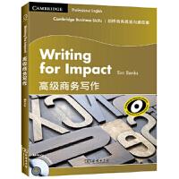 剑桥商务英语沟通技能:高级商务写作(附CD)