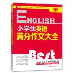 手把手学英语 小学生英语满分作文大全