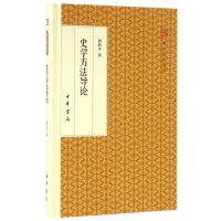 史学方法导论(跟大师学国学・精装版)