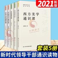 新时代领导干部通识读物(套装5册)法治+马克思主义哲学+西方美学+中国哲学+中华文化通识课