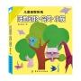 小巧手儿童益智折纸:陆地动物 鸟类 水族