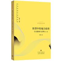 现货正版 转型中的地方政府 官员激励与治理 第二版2版 周黎安 当代经济学系列丛书 中央经济体系地方经济体系 政治经济学