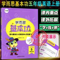 学而思基本功五年级上册英语通用版新版阶段复习检测思维训练教材