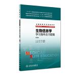 生物信息学学习指导及习题集(八年制配教)