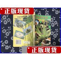 [旧书二手9成新]神奇的药用盆栽:芦荟 /吴西海 西南财经大学