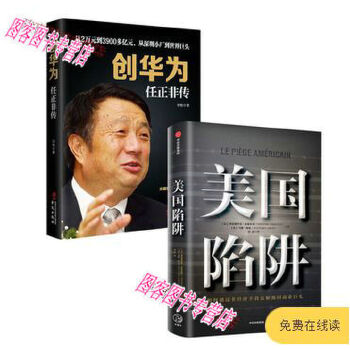 美国陷阱 阿尔斯通+创华为:任正非传 商业管理丛书全2册
