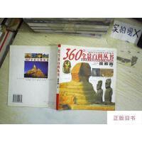 【二手旧书8成新】360°全景百科丛书探索卷下册