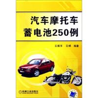封面有磨痕-XX-汽车摩托车蓄电池250例 9787111216582 云振东,云峰 机械工业出版社 知礼图书专营店