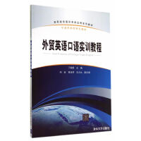外贸英语口语实训教程(高职高专国际商务应用系列教材)