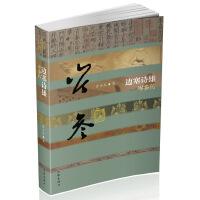边塞诗雄――岑参传(精)