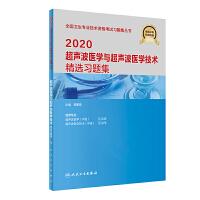 2020超声波医学与超声波医学技术精选习题集