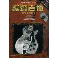 摇滚吉他(初级入门篇附示范CD)