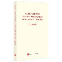 中华民族伟大复兴的中国梦(法文版)