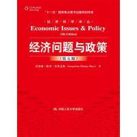 """经济问题与政策(第五版)(经济科学译丛;""""十一五""""国家重点图书出版规划项目)"""