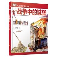 DK儿童探索百科丛书:战争中的城堡――围攻城堡的故事