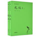 国学经典文库:礼记(套装上下册)