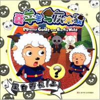 喜羊羊与灰太狼:黑白市长(上) 广东原创动力文化传播有限公司,一漫年 江苏少年儿童出版社
