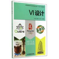 VI设计 曾志浩,杨槟,陈金梅 西安交通大学出版社