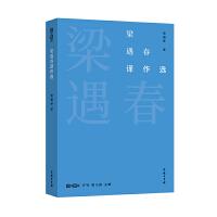 梁遇春译作选(故译新编)梁遇春 译 张旭 编 商务印书馆