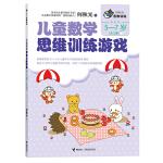 何秋光思维训练  儿童数学思维训练游戏 5-7岁(全三册)1