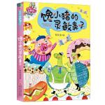 张秋生小巴掌经典童话:馋小猪的灵敏鼻子(升级注音版)