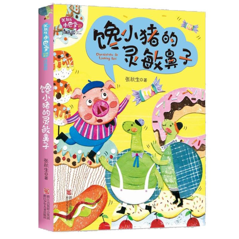 """张秋生小巴掌经典童话:馋小猪的灵敏鼻子(升级注音版) """" 读童话名家经典作品,感受小巴掌童话里的真善美"""""""