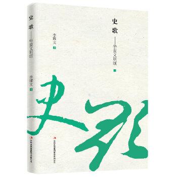 史歌:华夏文明颂 纵览中华历史,这一本书就够了。开天辟地到《四库全书》,再现五千年文明的波澜壮阔,少年儿童必读的华夏文明颂歌。