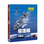 驱逐舰(国之重器:舰船科普丛书)