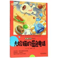 全新正版图书 大脸猫的蓝色电话/名家名作典藏馆 葛冰 哈尔滨出版社 9787548444893 null null青岛新