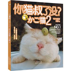 你猫叔了没?.2(《你猫叔了没?》系列第二本,宽幕3D看压力治愈者――猫叔淡定继续)