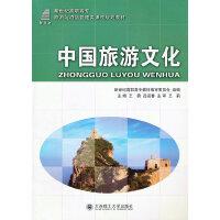 (高职高专)中国旅游文化(旅游与酒店管理类)